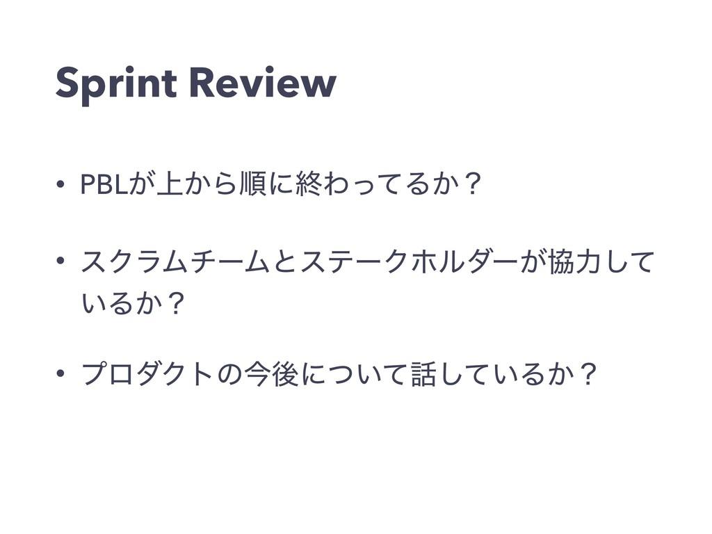 Sprint Review • PBL্͕͔ΒॱʹऴΘͬͯΔ͔ʁ • εΫϥϜνʔϜͱεςʔΫ...