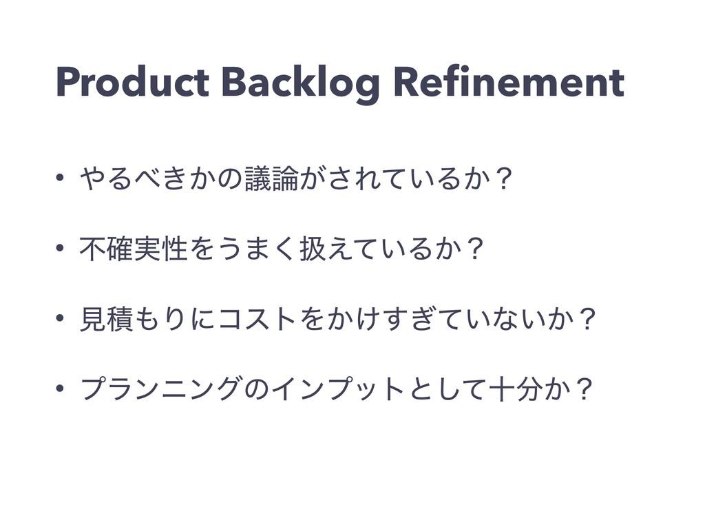 Product Backlog Refinement • Δ͖͔ͷ͕ٞ͞Ε͍ͯΔ͔ʁ • ...