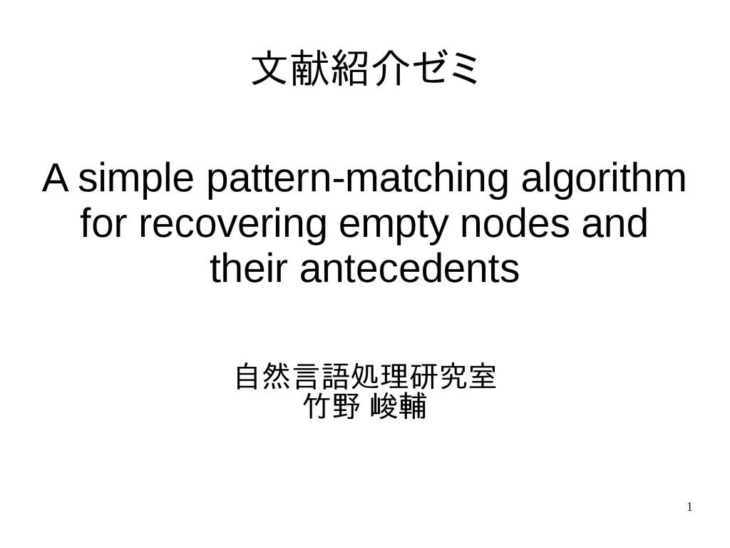 1 文献紹介ゼミ A simple pattern-matching algorithm fo...