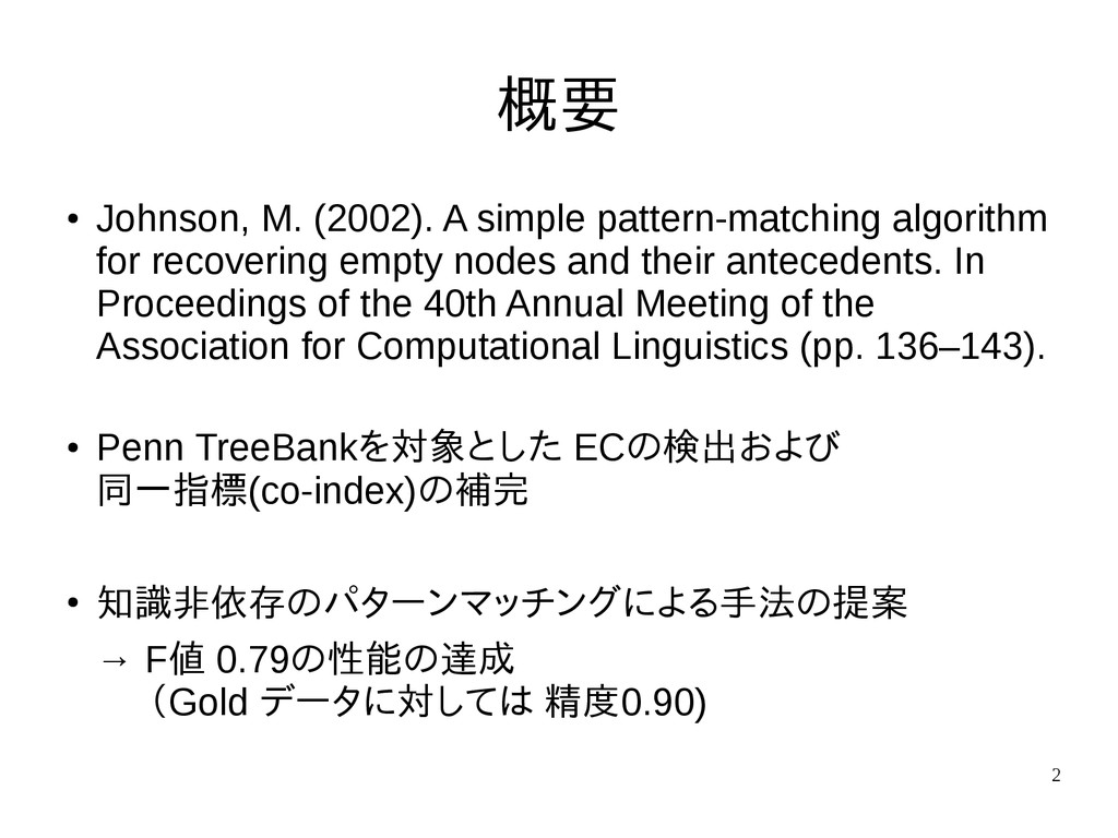 2 概要 ● Johnson, M. (2002). A simple pattern-mat...