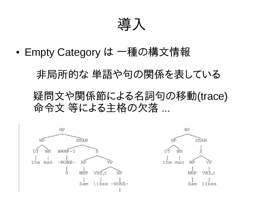 3 導入 ● Empty Category は 一種の構文情報 非局所的な 単語や句の関係を表...