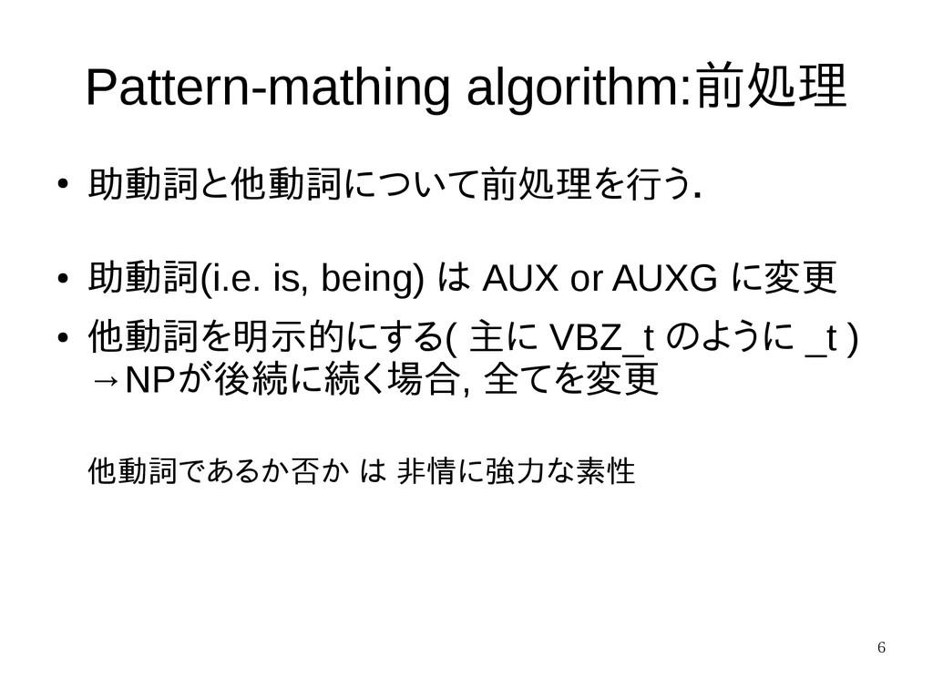 6 Pattern-mathing algorithm:前処理 ● 助動詞と他動詞について前処...