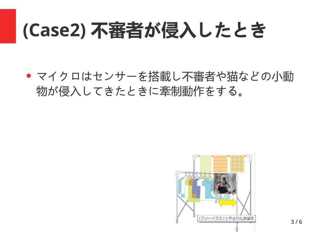 3 / 6 (Case2) 不審者が侵入したとき ● マイクロはセンサーを搭載し不審者や猫など...