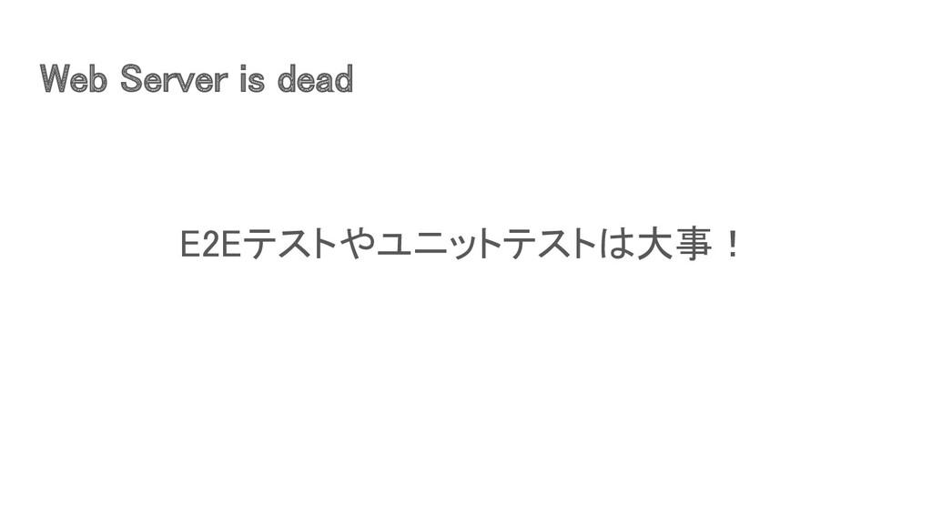 Web Server is dead E2Eテストやユニットテストは大事!