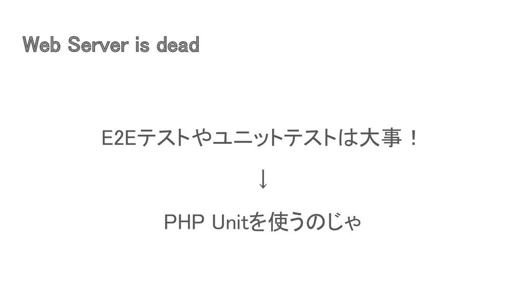Web Server is dead E2Eテストやユニットテストは大事! ↓ PHP ...