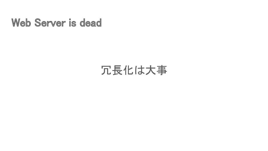 Web Server is dead 冗長化は大事