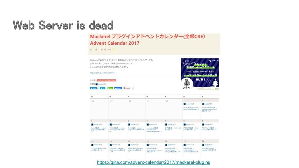 Web Server is dead https://qiita.com/advent-ca...
