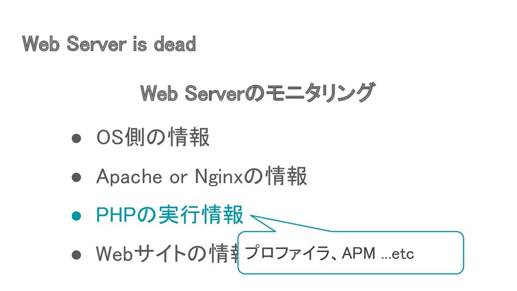 Web Server is dead ● OS側の情報 ● Apache or Nginx...