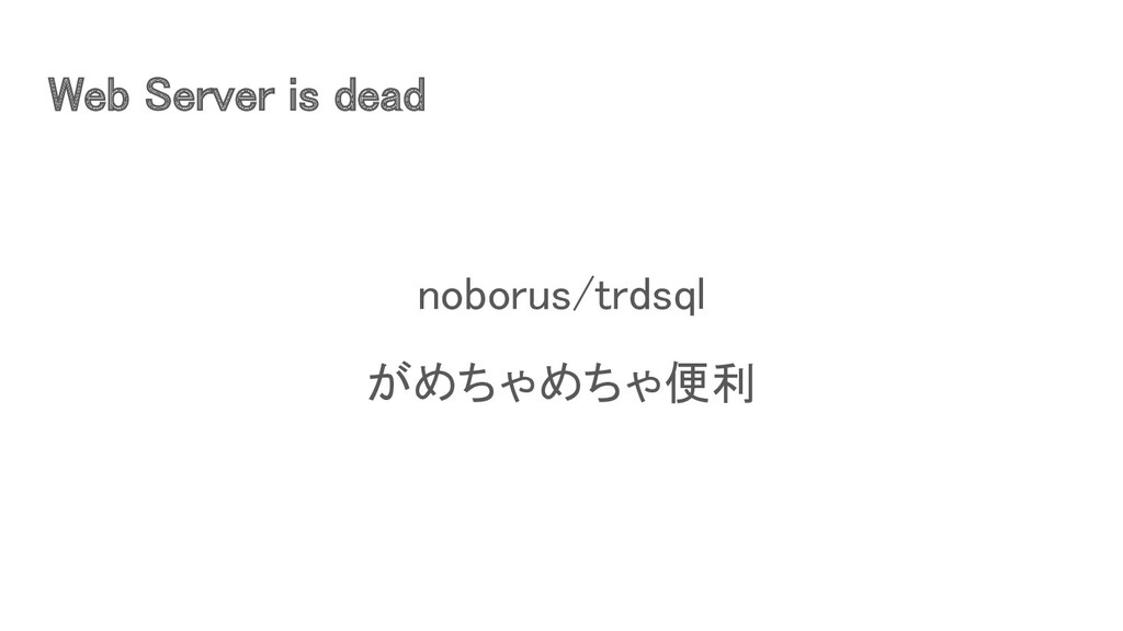 Web Server is dead noborus/trdsql がめちゃめちゃ便利