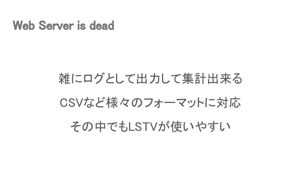 Web Server is dead 雑にログとして出力して集計出来る CSVなど様々のフ...