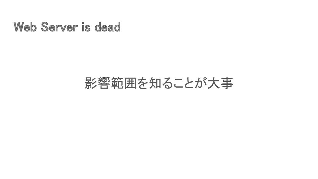 Web Server is dead 影響範囲を知ることが大事