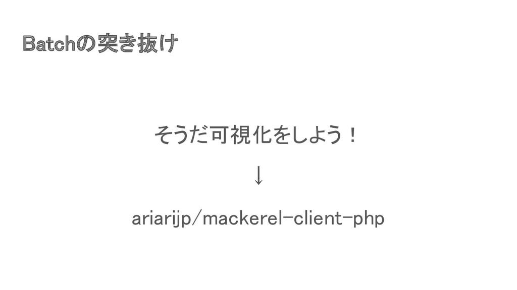 Batchの突き抜け そうだ可視化をしよう! ↓ ariarijp/mackerel-c...