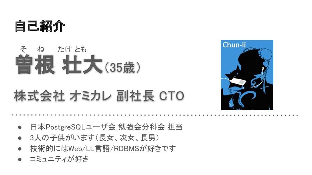 自己紹介 曽根 壮大(35歳) 株式会社 オミカレ 副社長 CTO  そ  ね   た...