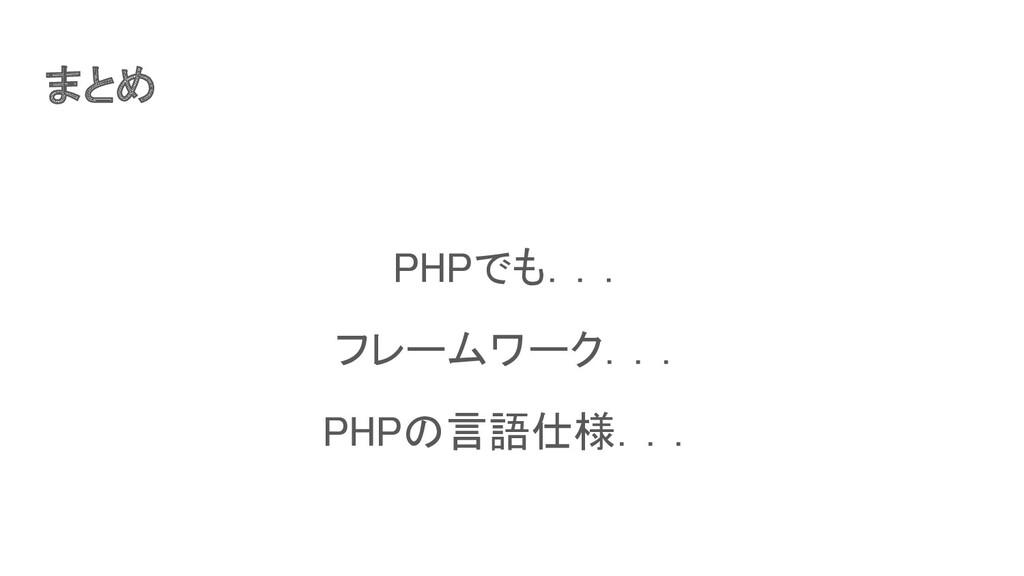 まとめ PHPでも... フレームワーク... PHPの言語仕様...