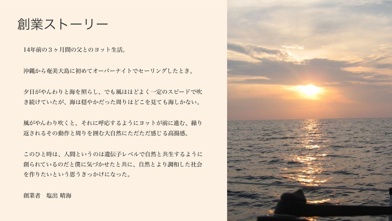Founding Story 20113݄ɺ౦ೆΞδΞͷੴ߭Λখ͞ͳηεφػͰ๚ͨ͠ɻ ...