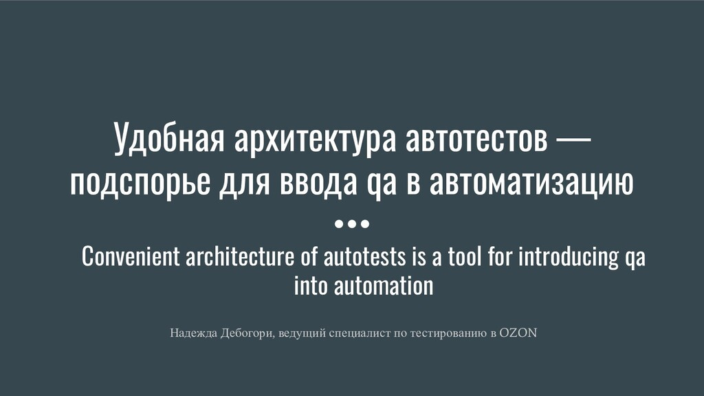 Удобная архитектура автотестов — подспорье для ...