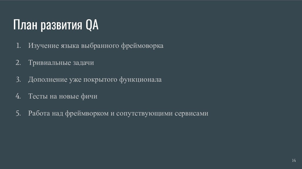 План развития QA 1. Изучение языка выбранного ф...