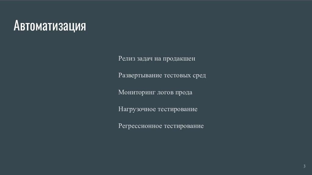 Автоматизация Релиз задач на продакшен Разверты...