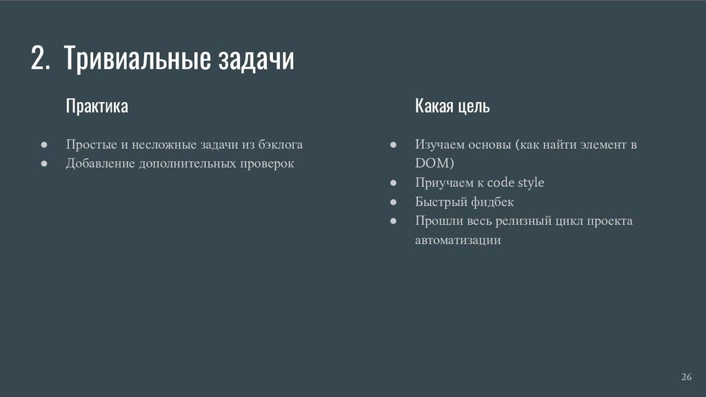 2. Тривиальные задачи Практика ● Простые и несл...