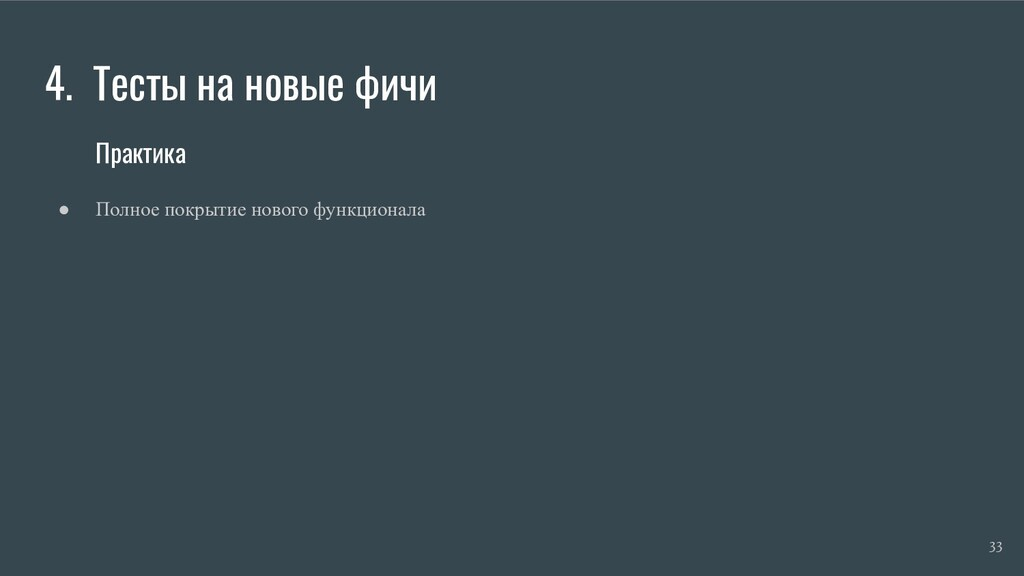 4. Тесты на новые фичи Практика ● Полное покрыт...