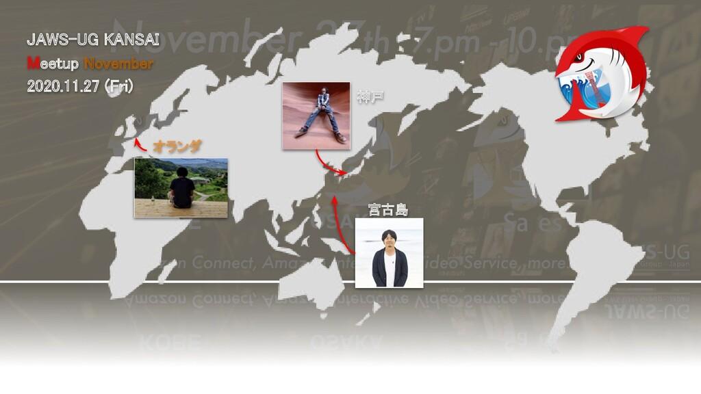神戸 宮古島 オランダ JAWS-UG KANSAI Meetup November...