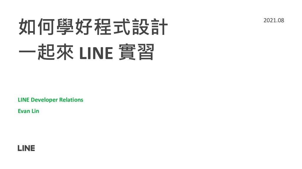 如何學好程式設計 一起來 LINE 實習 LINE Developer Relations E...