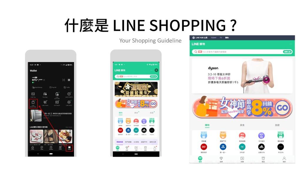 ➊랃僽 -*/&4)011*/( Your Shopping Guideline