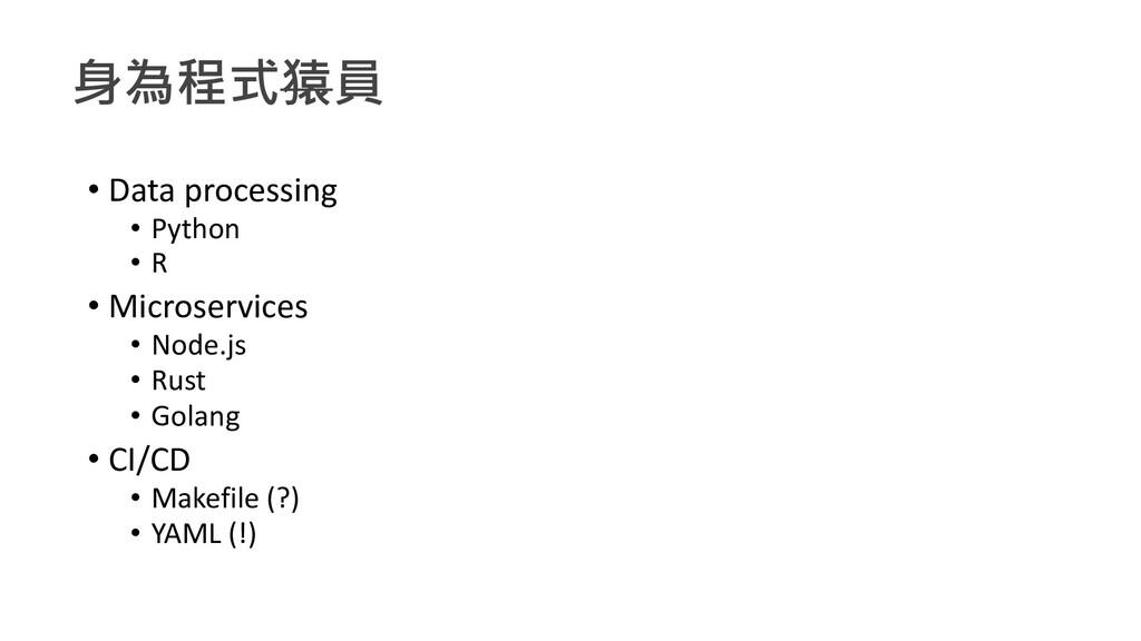 身為程式猿員 • Data processing • Python • R • Microse...