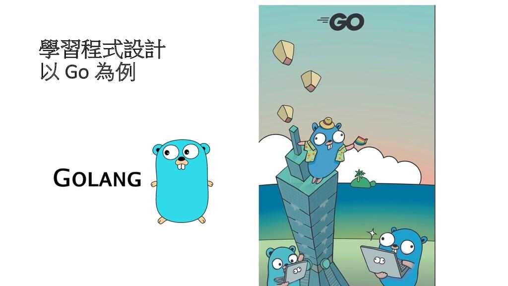 學習程式設計 以 Go 為例