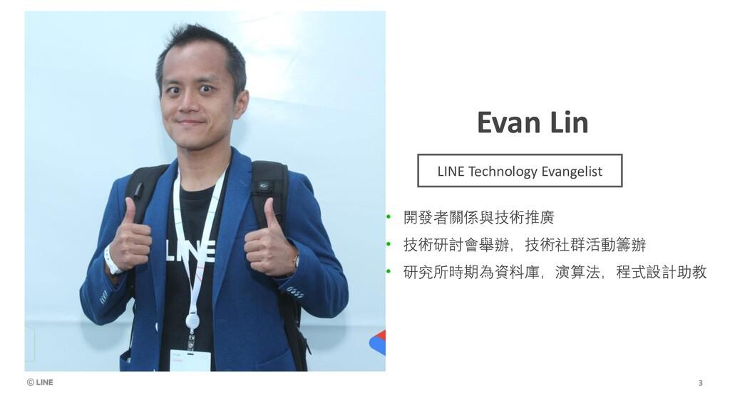 Evan Lin • 開發者關係與技術推廣 • 技術研討會舉辦,技術社群活動籌辦 • 研究所時...