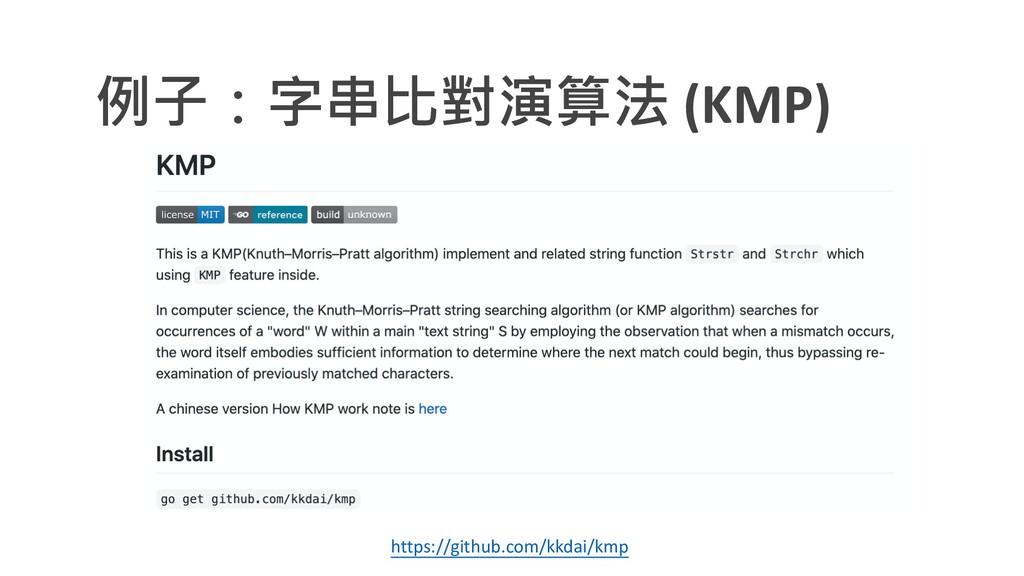 例子:字串比對演算法 (KMP) https://github.com/kkdai/kmp