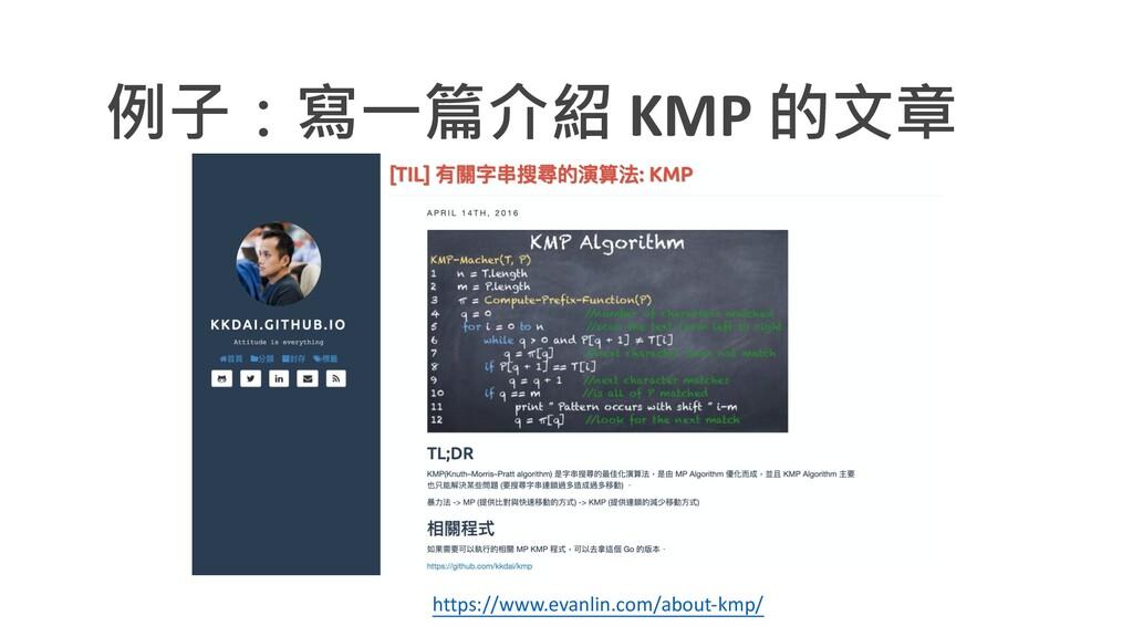 例子:寫一篇介紹 KMP 的文章 https://www.evanlin.com/about-...