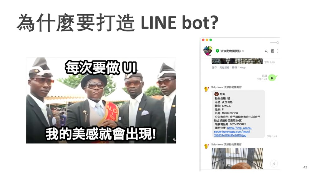 為什麼要打造 LINE bot?