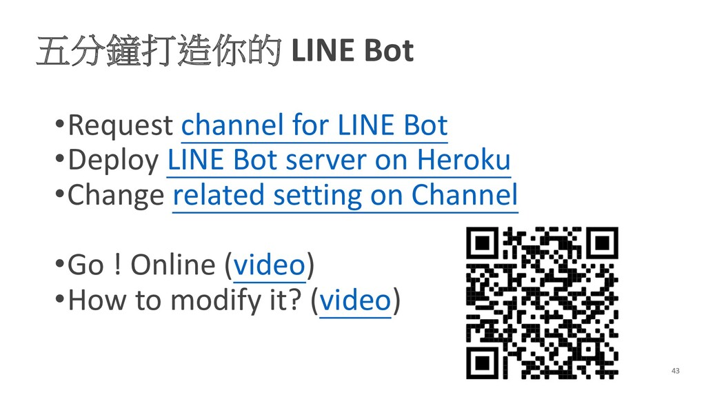 五分鐘打造你的 LINE Bot •Request channel for LINE Bot ...
