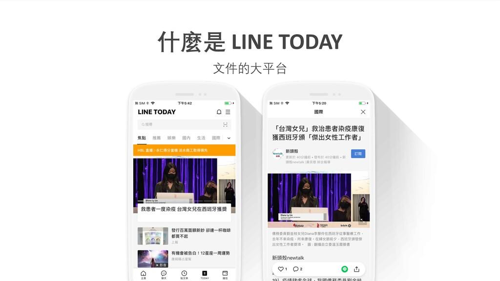 什麼是 LINE TODAY 文件的大平台