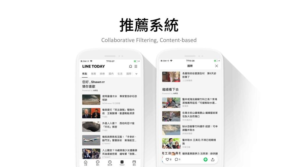 䲀讄禺窡 Collaborative Filtering, Content-based