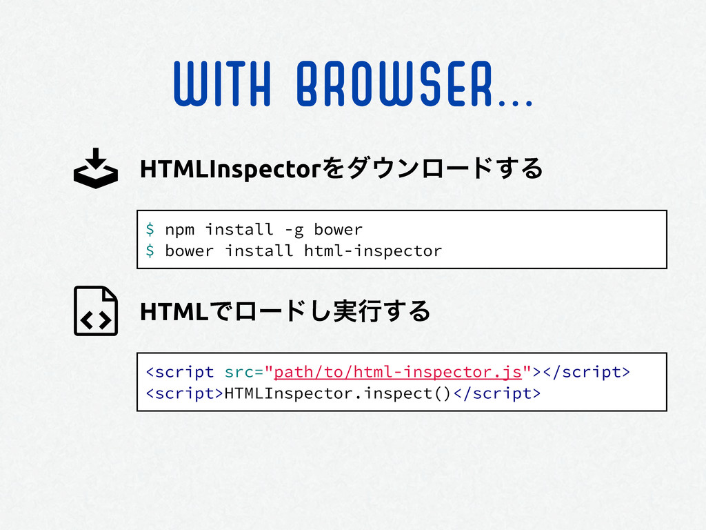 WITH BROWSER... $ npm install -g bower $ bower ...