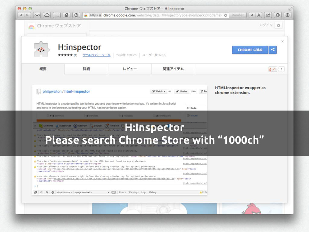 """H:Inspector Please search Chrome Store with """"10..."""