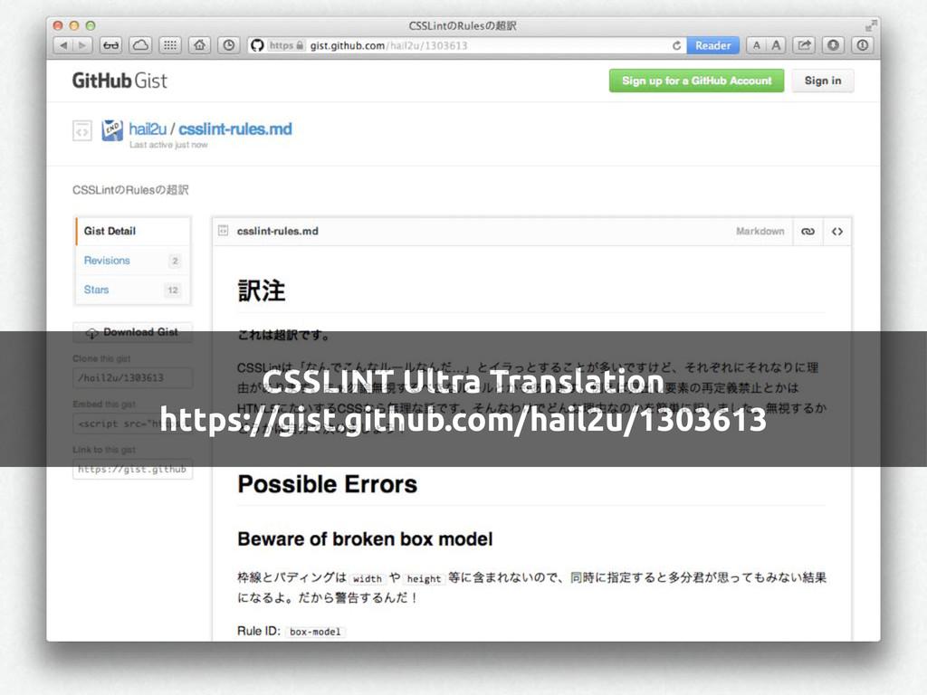 CSSLINT Ultra Translation https://gist.github.c...
