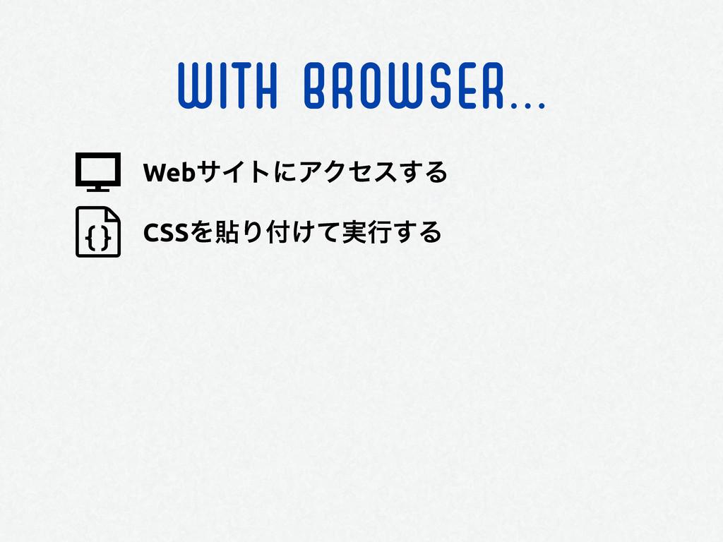 WITH BROWSER... WebαΠτʹΞΫηε͢Δ CSSΛషΓ͚࣮ͯߦ͢Δ