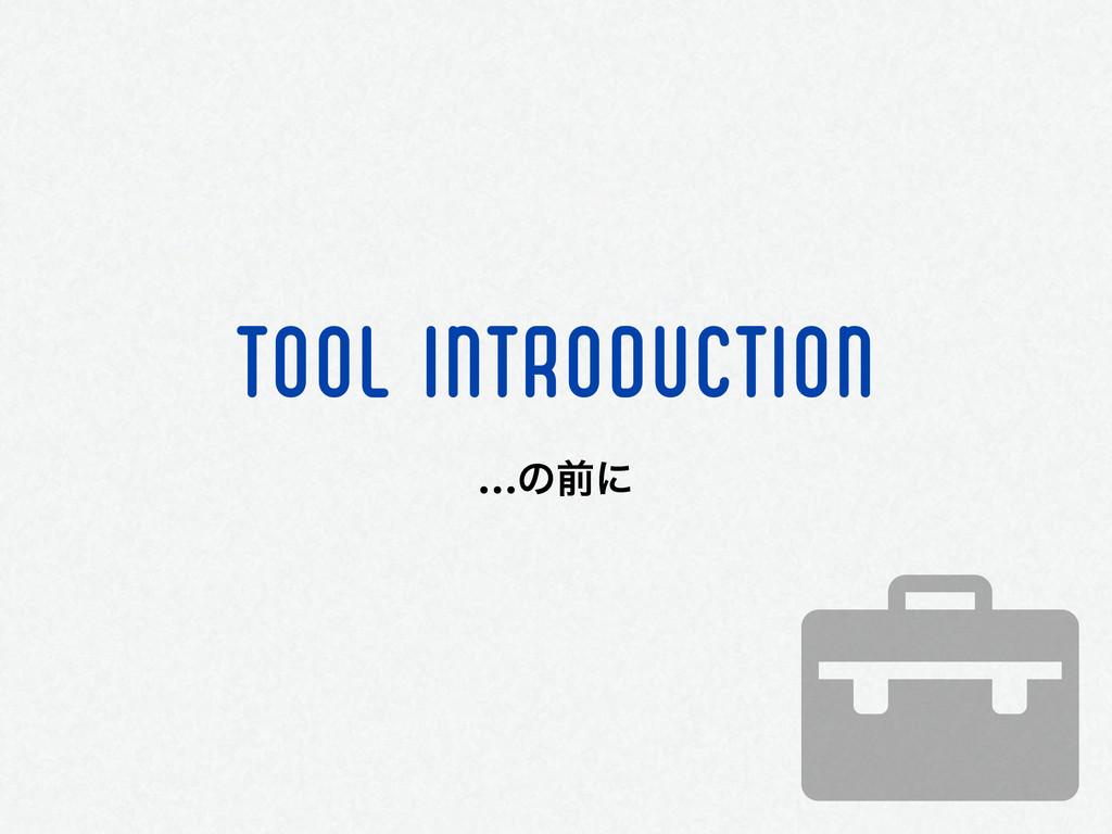 TOOL INTRODUCTION …ͷલʹ