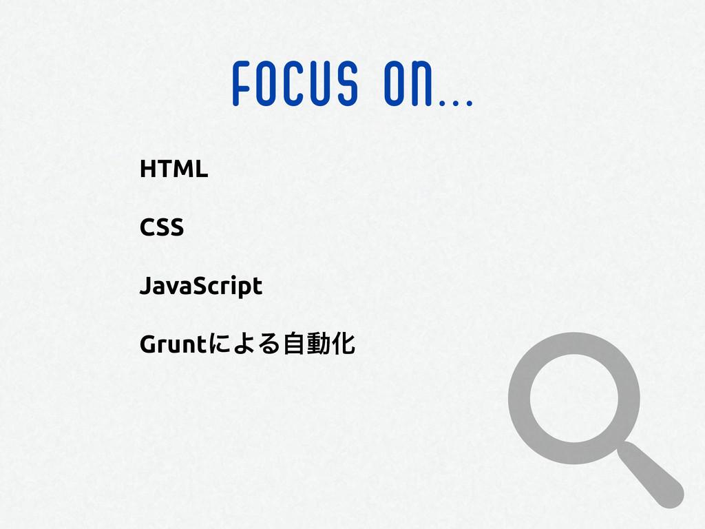 FOCUS ON... HTML CSS JavaScript GruntʹΑΔࣗಈԽ