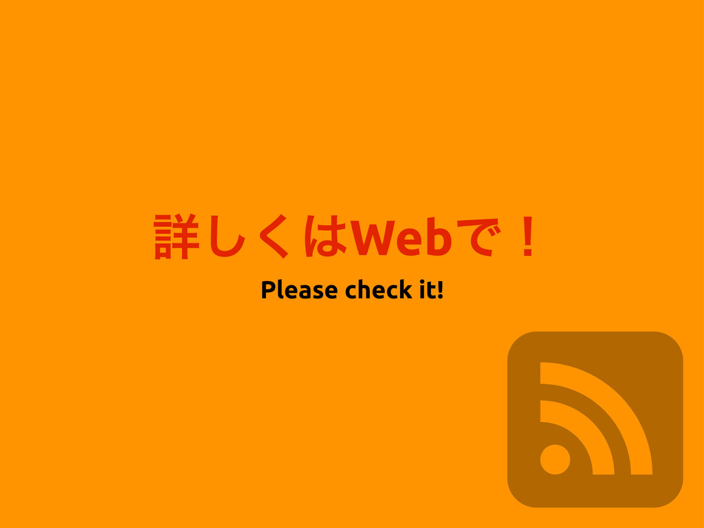 ৄ͘͠WebͰʂ Please check it!