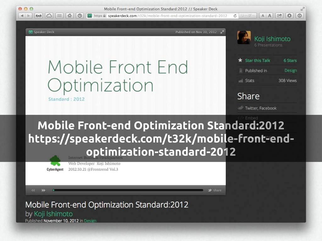 Mobile Front-end Optimization Standard:2012 htt...