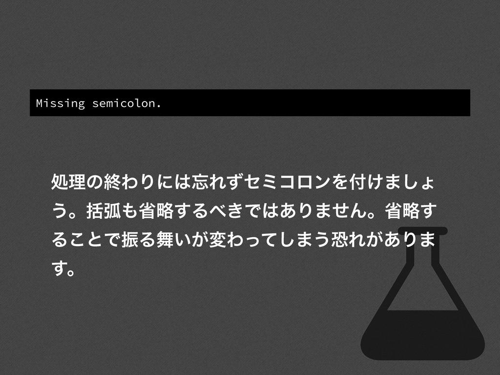 Missing semicolon. ॲཧͷऴΘΓʹΕͣηϛίϩϯΛ͚·͠ΐ ͏ɻׅހ...