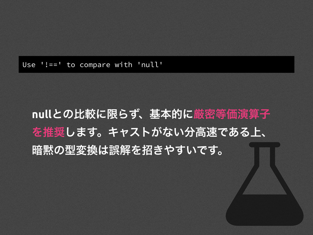 Use '!==' to compare with 'null' nullͱͷൺֱʹݶΒͣɺج...