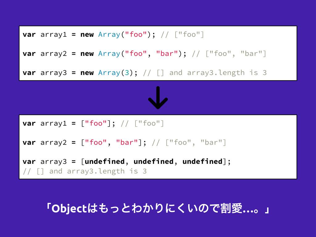 """var array1 = new Array(""""foo""""); // [""""foo""""] var a..."""