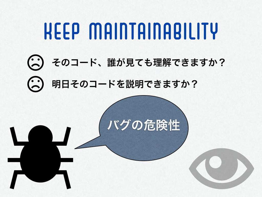 KEEP maintainability ͦͷίʔυɺ୭͕ݟͯཧղͰ͖·͔͢ʁ ໌ͦͷίʔ...