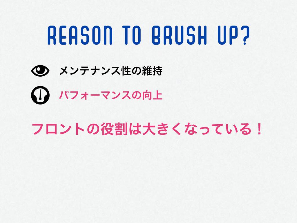 REASON TO BRUSH UP? ύϑΥʔϚϯεͷ্ ϝϯςφϯεੑͷҡ ϑϩϯτͷ...