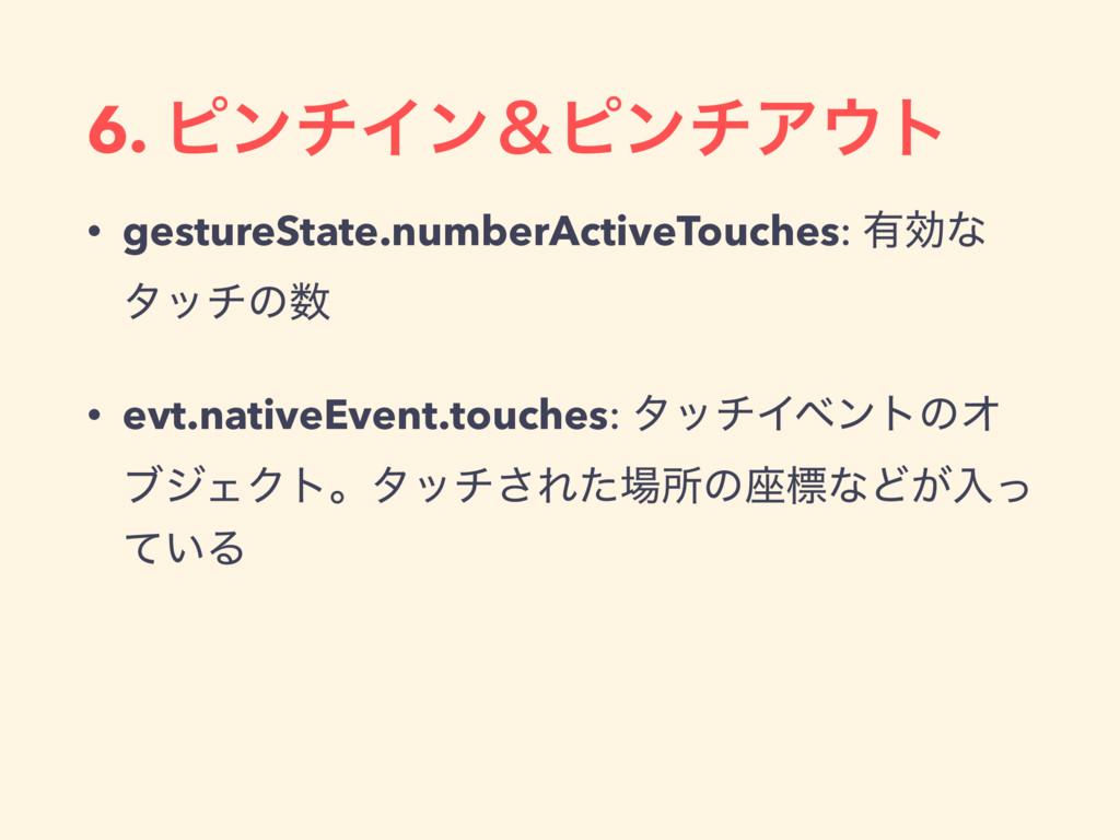 6. ϐϯνΠϯˍϐϯνΞτ • gestureState.numberActiveTouc...